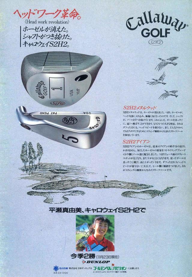 画像2: 平成元年