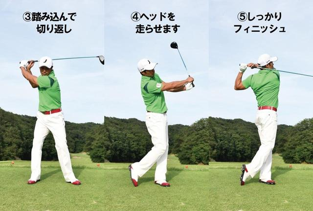 画像: その反動を使って、右足体重、左足体重と足踏みするように素振り。ヘッドが走る感覚がつかめます