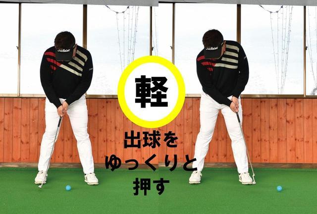 画像: ヘッドとボールが同じ速度で動く感覚が生まれる