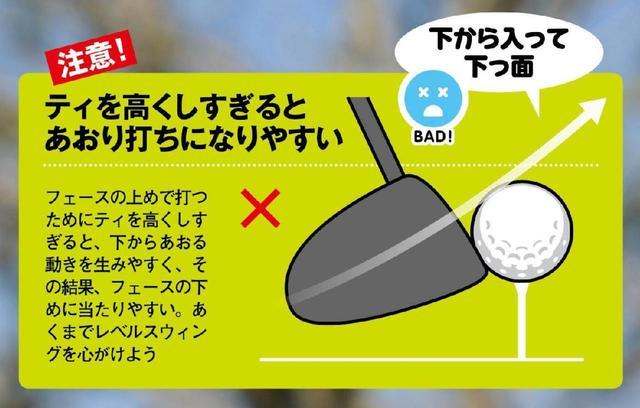 画像: 目指すのはレベルスウィングの「ドローンボール」。あおり打ちの高い球では飛ばせません!