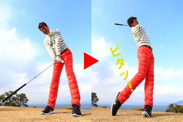 画像: 右肩の低いフィニッシュのイメージを持って振る
