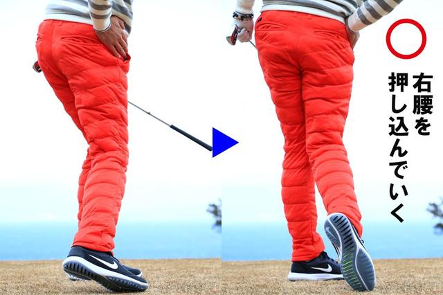 画像: 右足が前に出るとスピードダウンするので注意。右足ではなく、右腰を押し込む