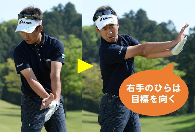 画像: 「インパクトからフォローにかけて、右手首の角度をキープしたまま、右手の指先を上に向けるように、右手のひらを目標方向に押し込んでいく。この右腕のローテーションがフェースをターンさせてぶ厚い当たりを生みます」