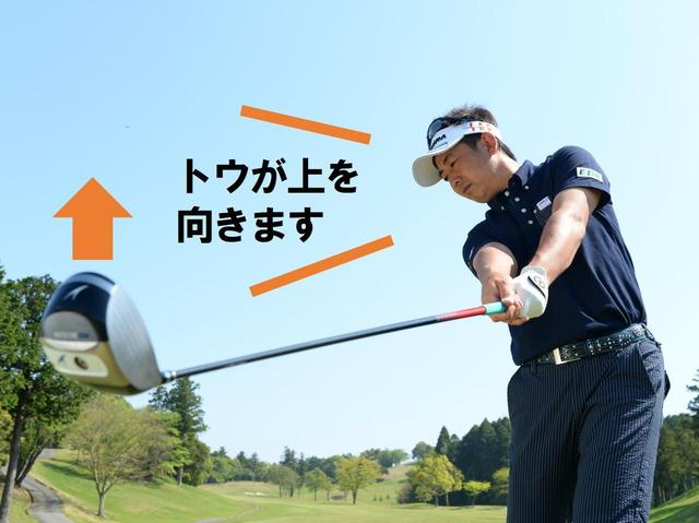 画像: テニスや卓球などのラケットでボールにドライブ回転(オーバースピン)をかけるときのようなイメージでトウを立てて振り抜く