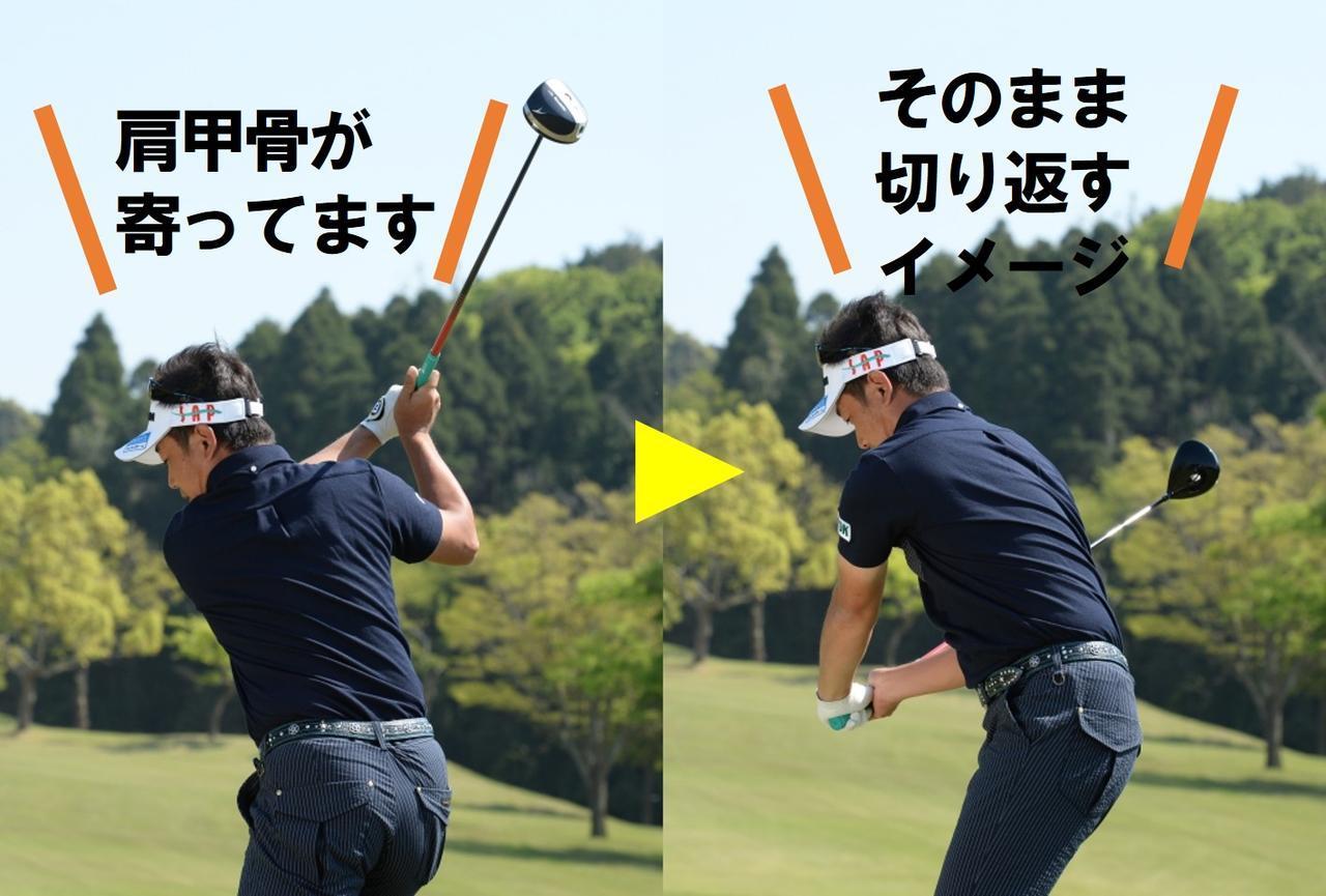 画像2: 体が開くと手元が浮く。手元が浮くとフェースは返せない