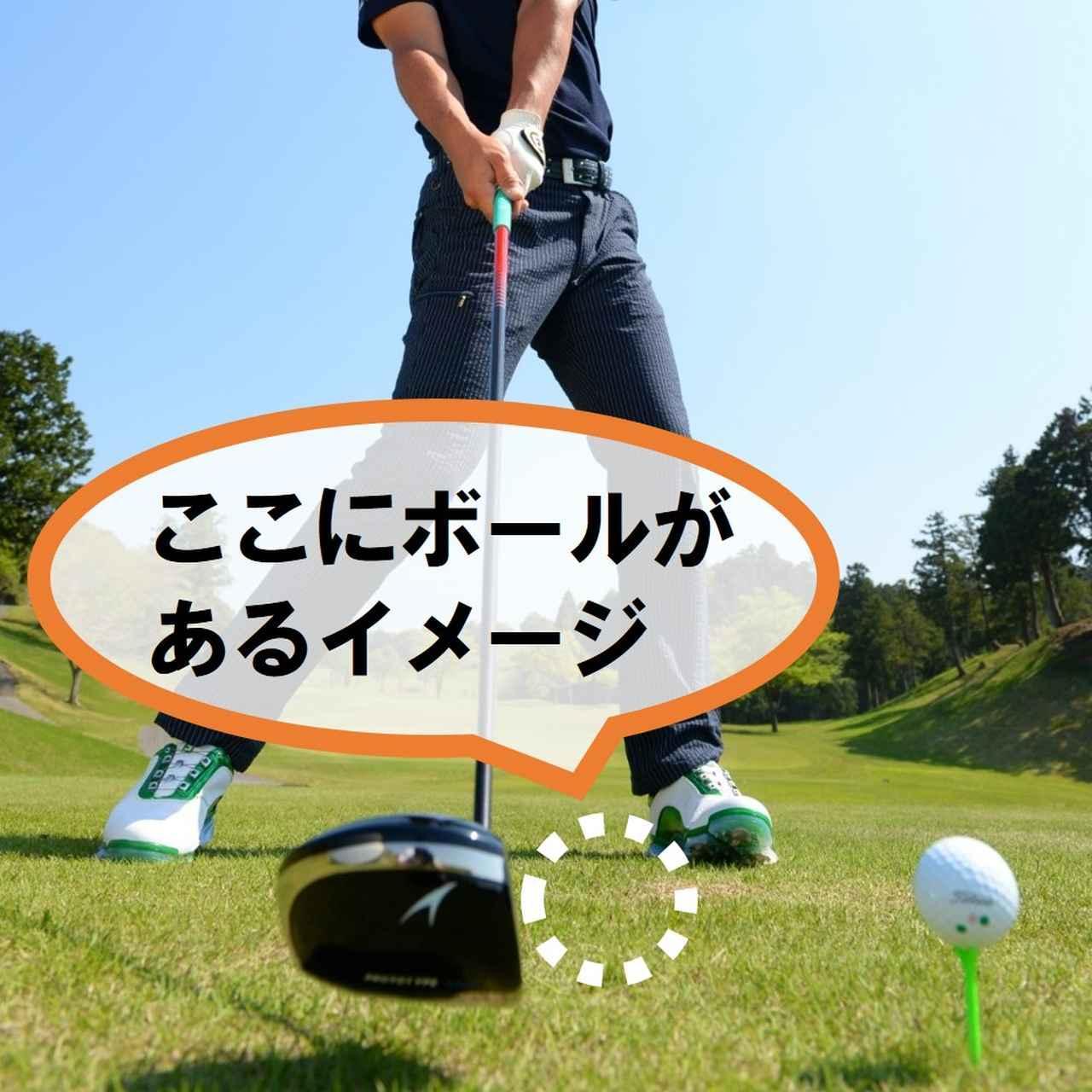 画像: 右足前にあるボールを打つくらいの感覚でスウィングすると、インパクトでヘッドちょうど戻ってきます