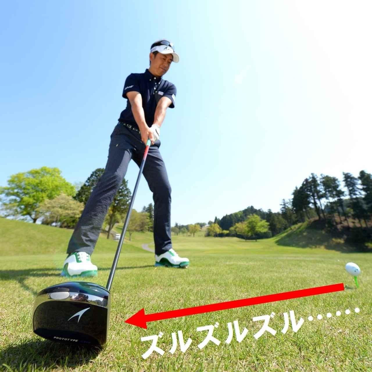 画像: クラブヘッドを右足前まで引きずるように始動すれば、ヘッドを低く上げられます
