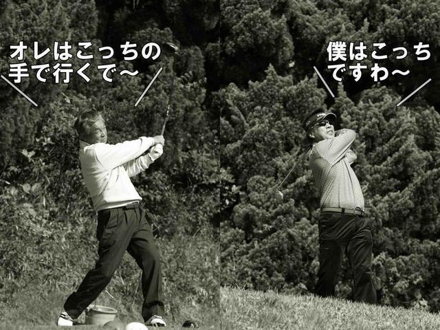 画像: 【通勤GD】高松志門・奥田靖己の一行レッスンVol.5「対戦やない。対話なんです」ゴルフダイジェストWEB