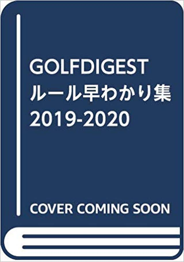 画像: ゴルファーは必携です! 【GOLF DIGEST ルール早わかり集 2019-2020】 3月9日発売予定! 定価700円+税(B6ポケットサイズ) 事前予約はこちら