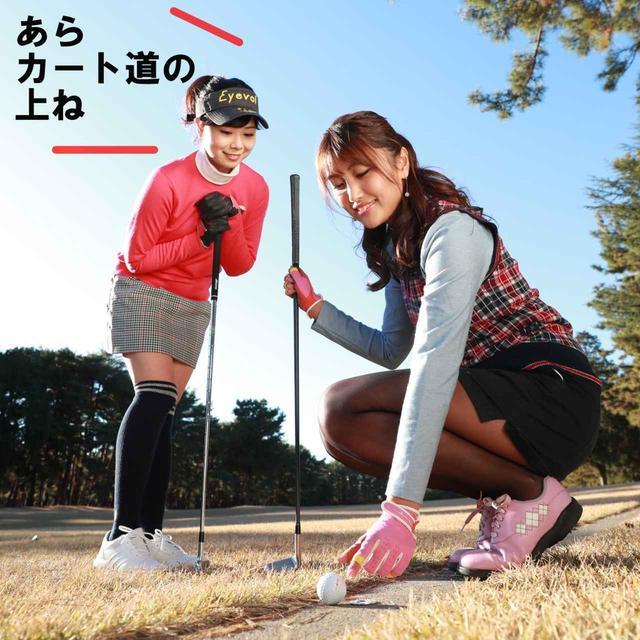 画像: (左)ゴルル会員番号44 水谷花那子、(右)ゴルル会員番号51 高橋奈々