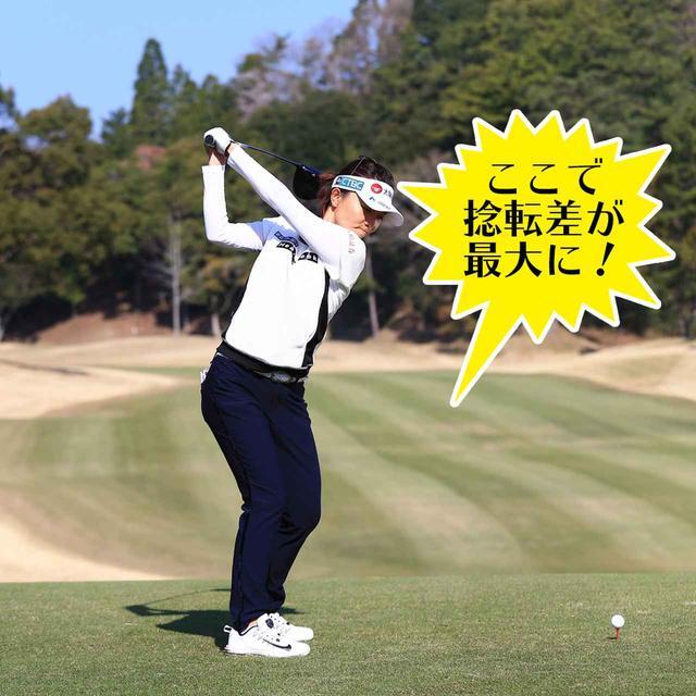 画像4: 【テレサ・ルー】女子プロが選んだベストドライバースウィング。軽く振っても飛ぶ「捻転力」の秘密