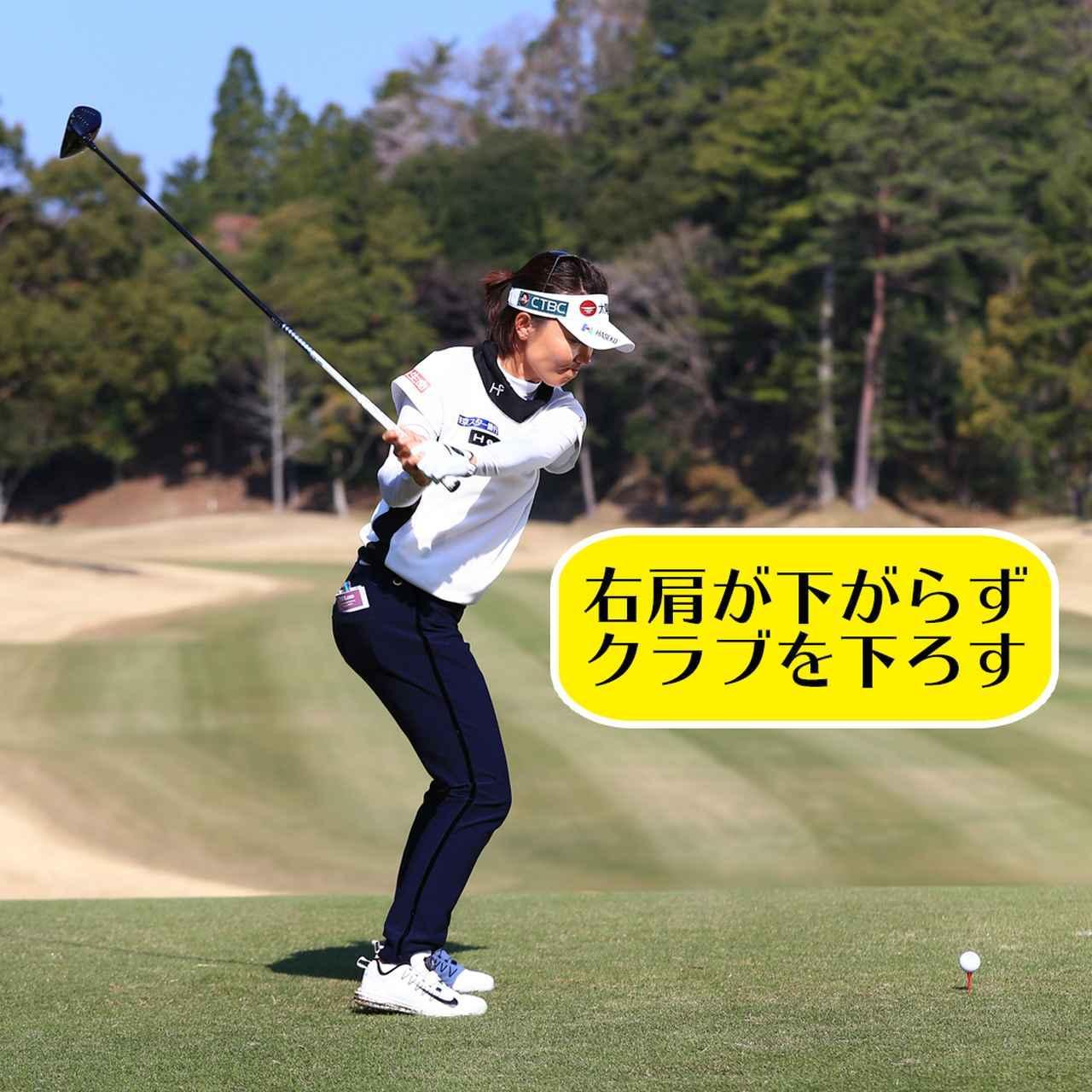 画像5: 【テレサ・ルー】女子プロが選んだベストドライバースウィング。軽く振っても飛ぶ「捻転力」の秘密