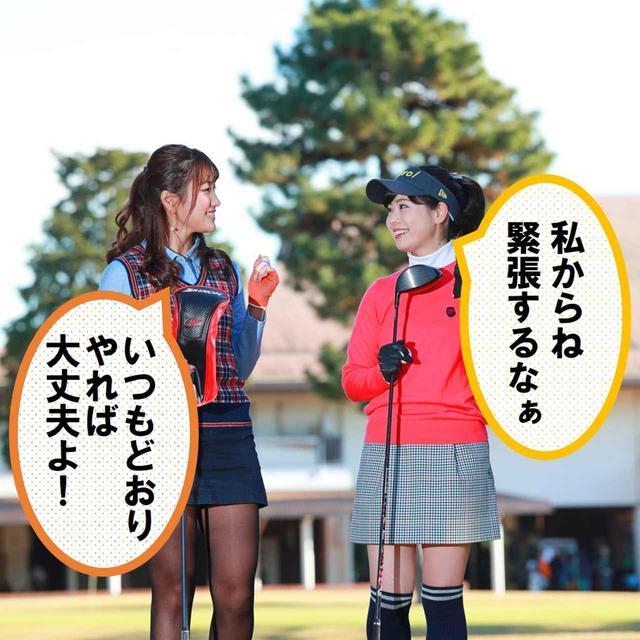 画像: (左)ゴルル会員番号51 高橋奈々 (右)ゴルル会員番号44 水谷花那子