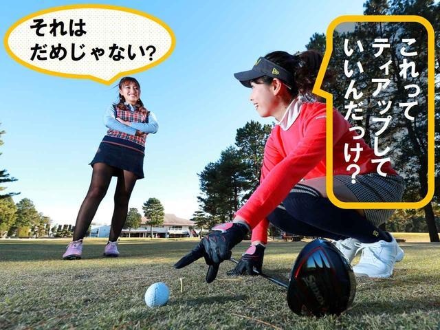 画像3: 【新ルール】空振りでボールがティからポロリ。ティアップして打ち直していいの?