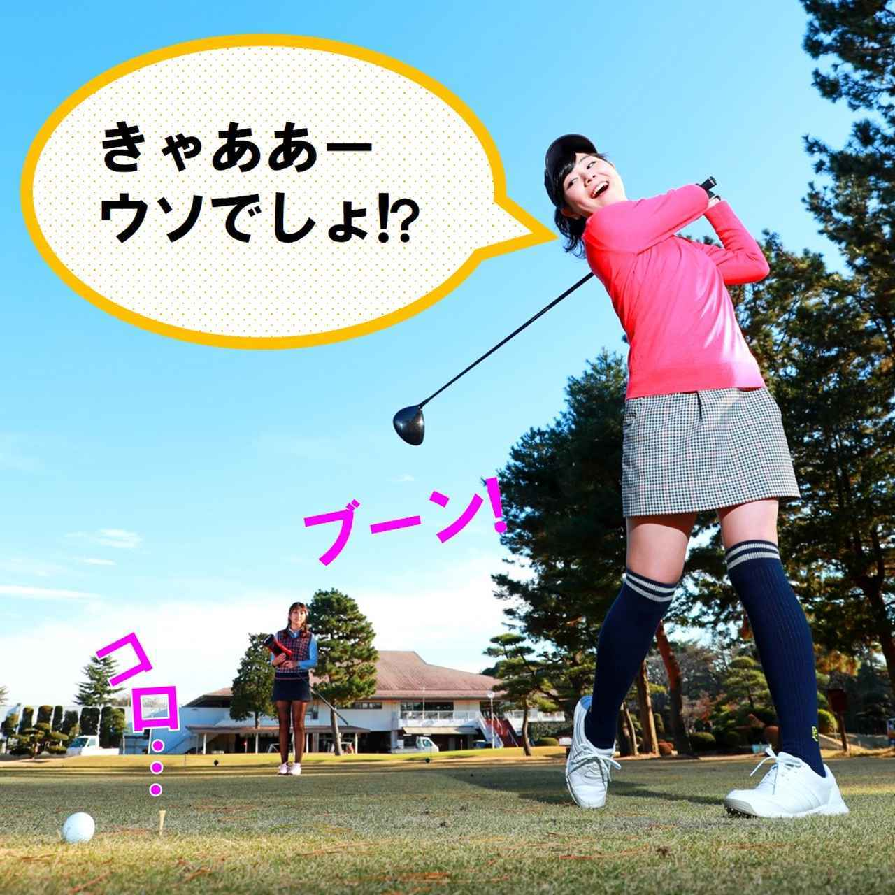 画像1: 【新ルール】空振りでボールがティからポロリ。ティアップして打ち直していいの?
