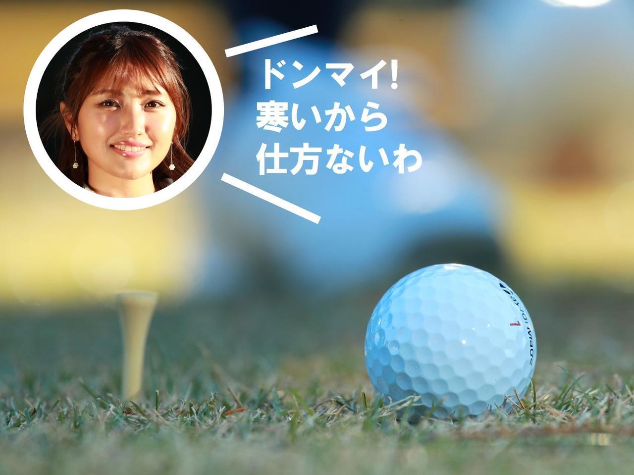 画像2: 【新ルール】空振りでボールがティからポロリ。ティアップして打ち直していいの?