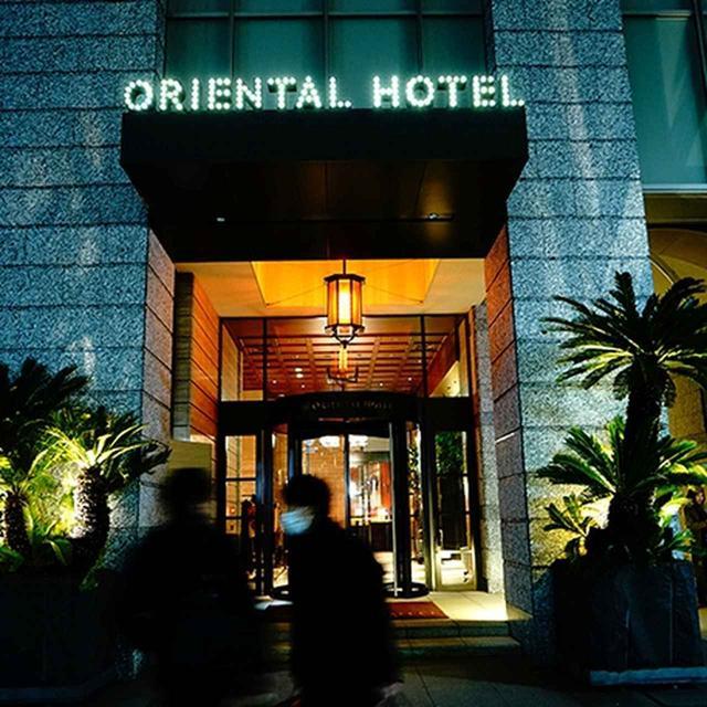 画像: 現在のオリエンタルホテル