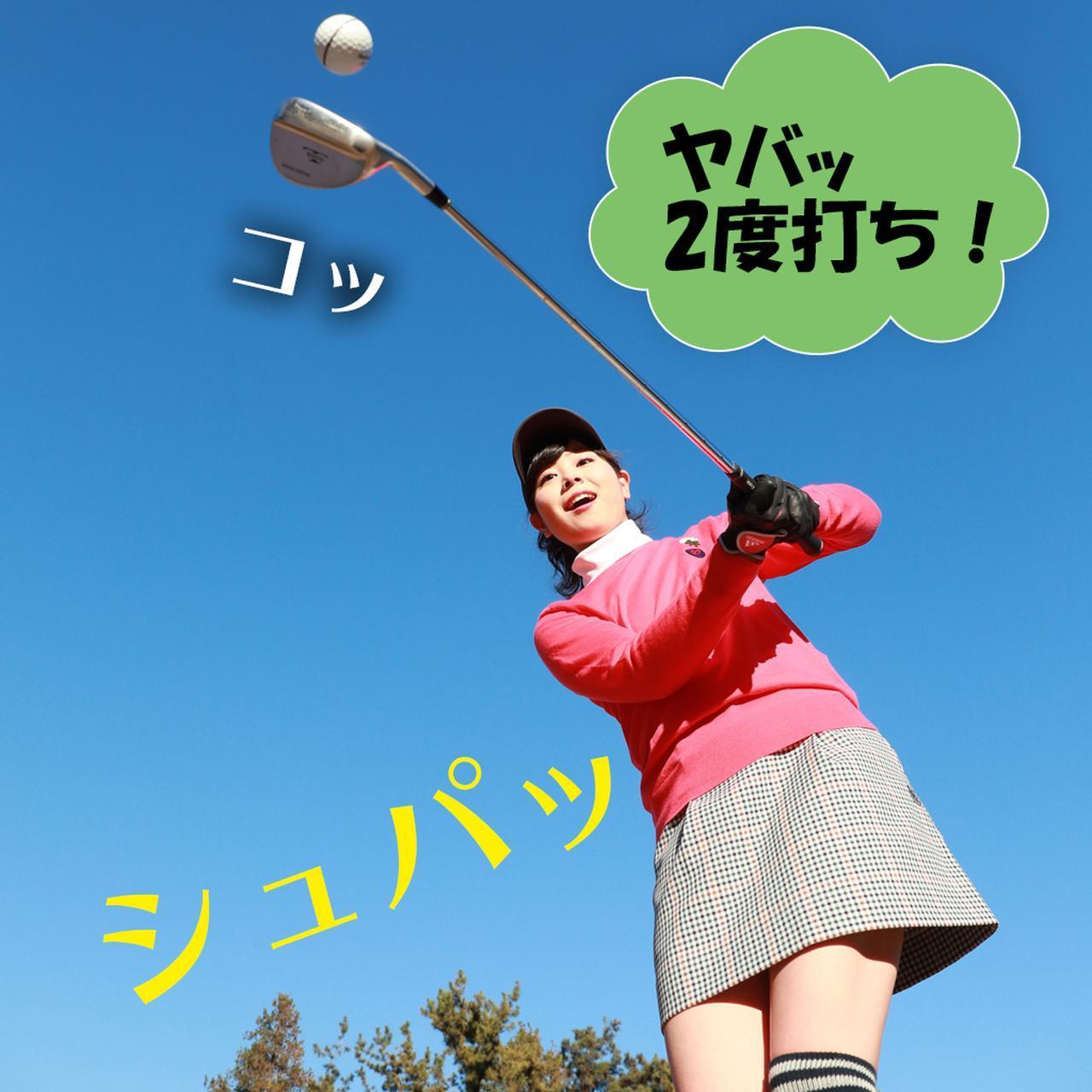 画像2: 【新ルール】3打目を2度打ちしたら…次は何打目?