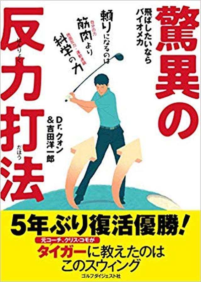 画像: Dr.クォンと吉田洋一郎の本「驚異の反力打法」 購入はコチラから