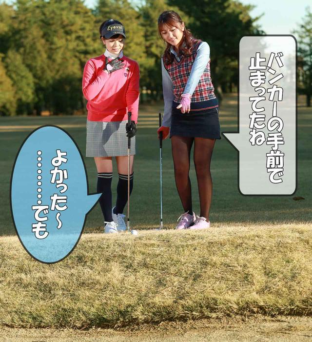 画像: (左)ゴルル会員番号44 水谷花那子(右)ゴルル会員番号51 高橋奈々