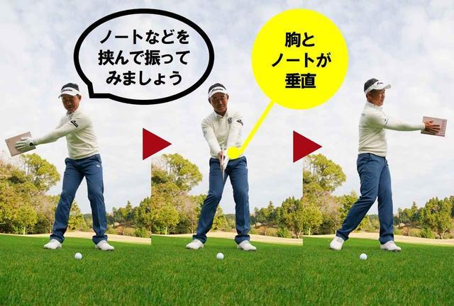 """画像: 久保谷プロが言う""""垂直""""とは、胸の向きとノートが直角状態のこと"""