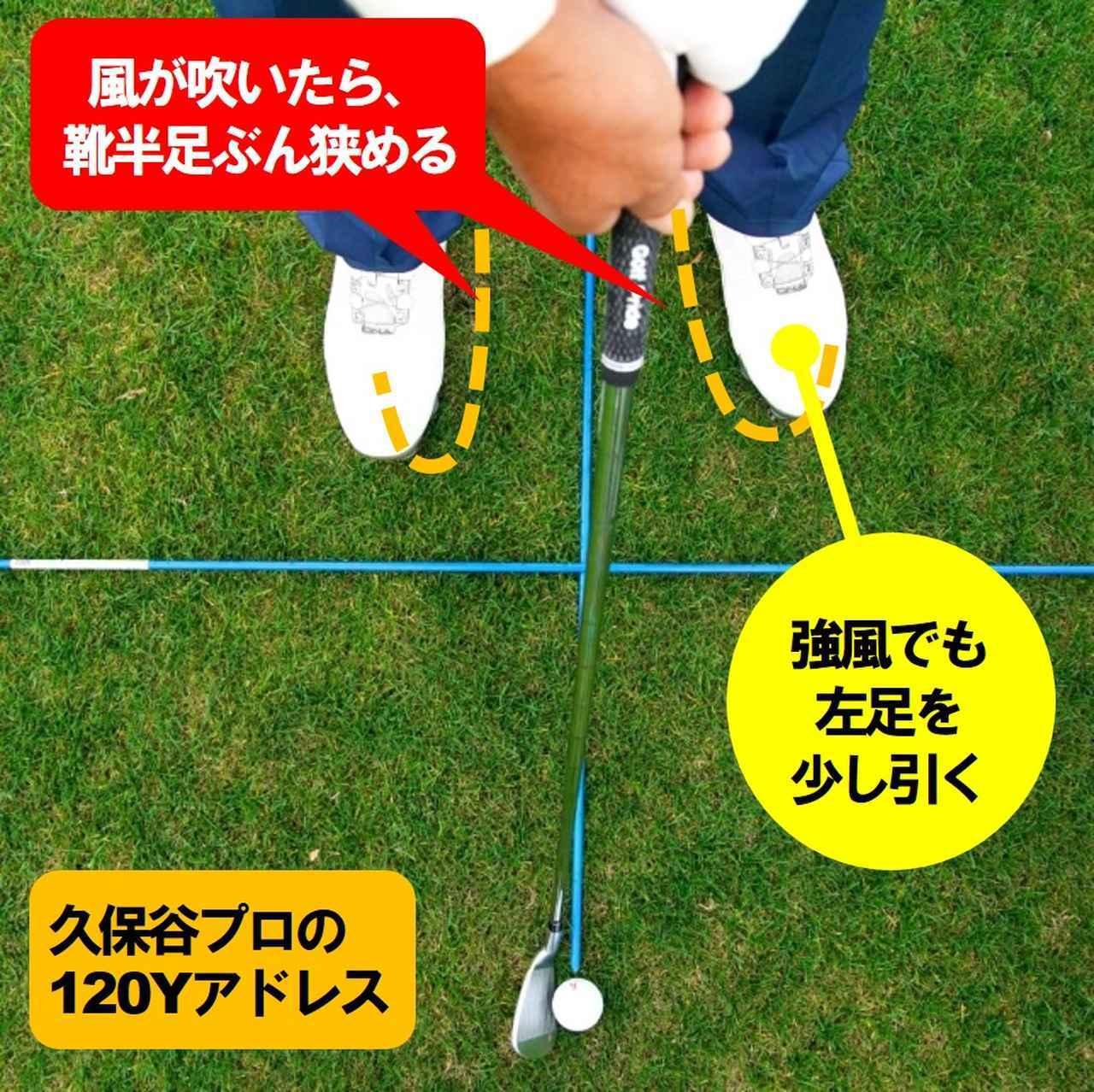 画像1: 風が強くても、ボールの位置は変わらない