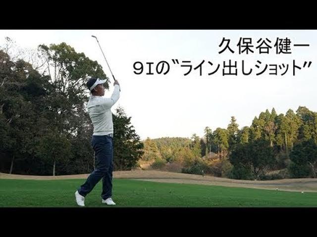 """画像: 久保谷健一9I""""ライン出しショット"""" www.youtube.com"""