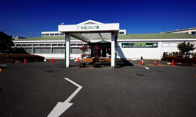 画像: 駐車場は140台。280ヤードのフラットな練習場に、パター・バンカー練習場も完備