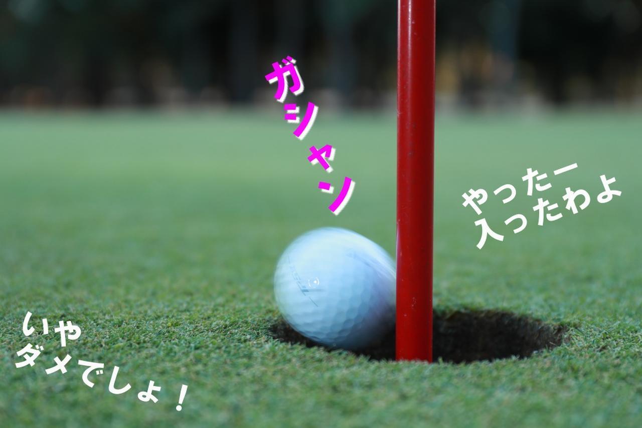 画像3: 【新ルール】ボールが転がっている間に抜いたピンを元に戻した、ピンに当たってカップイン、さあ、どうなる?