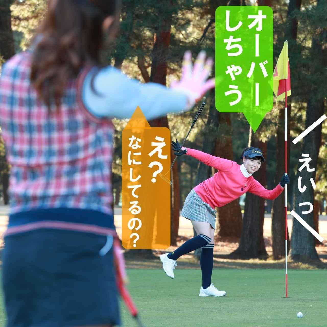 画像2: 【新ルール】ボールが転がっている間に抜いたピンを元に戻した、ピンに当たってカップイン、さあ、どうなる?