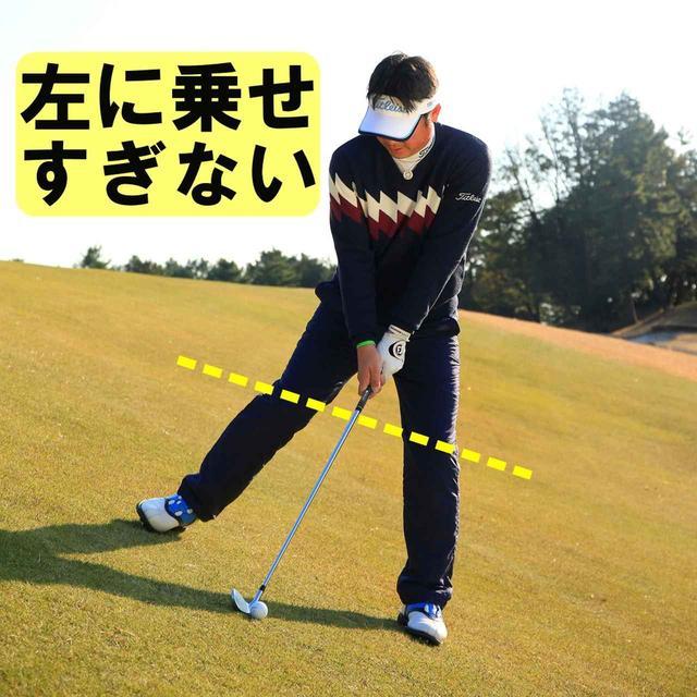 画像1: 下半身は傾斜なりに立つ