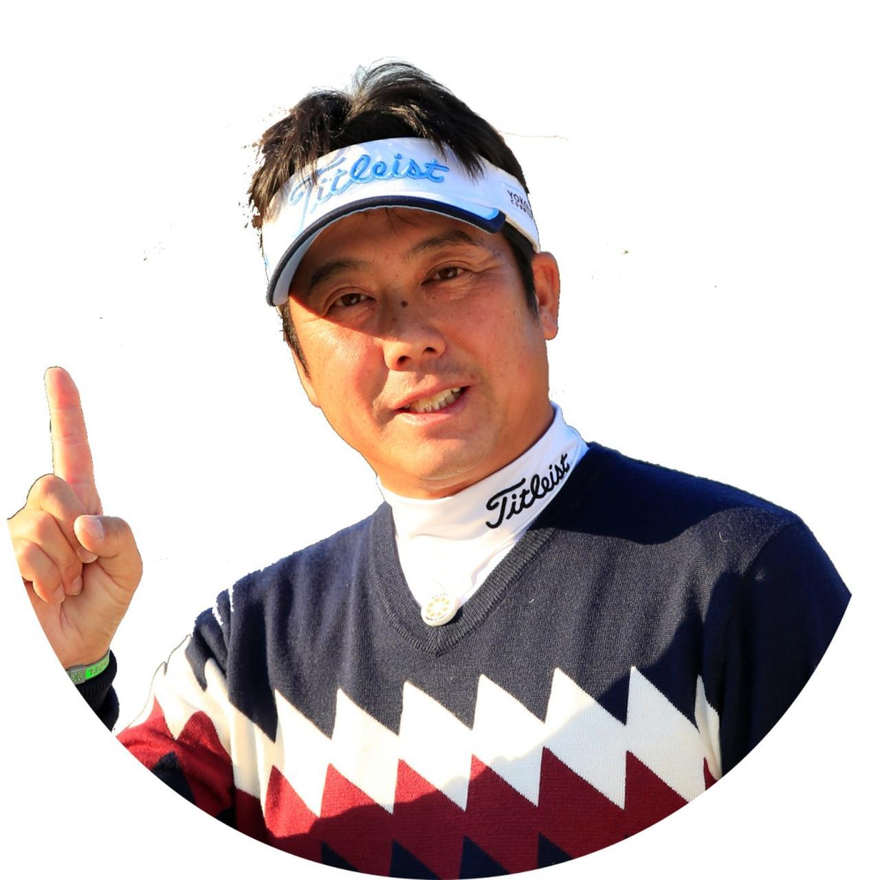 画像: 【指導】野仲 茂プロ のなかしげる。1970年神奈川県生まれ。92年にプロ転向。10年に関西オープンで優勝するなどシード選手として活躍。横浜CC所属