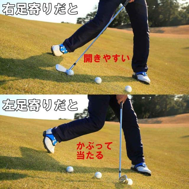 画像: ボール位置が変わると、フェース開いたり閉じたりして当たる