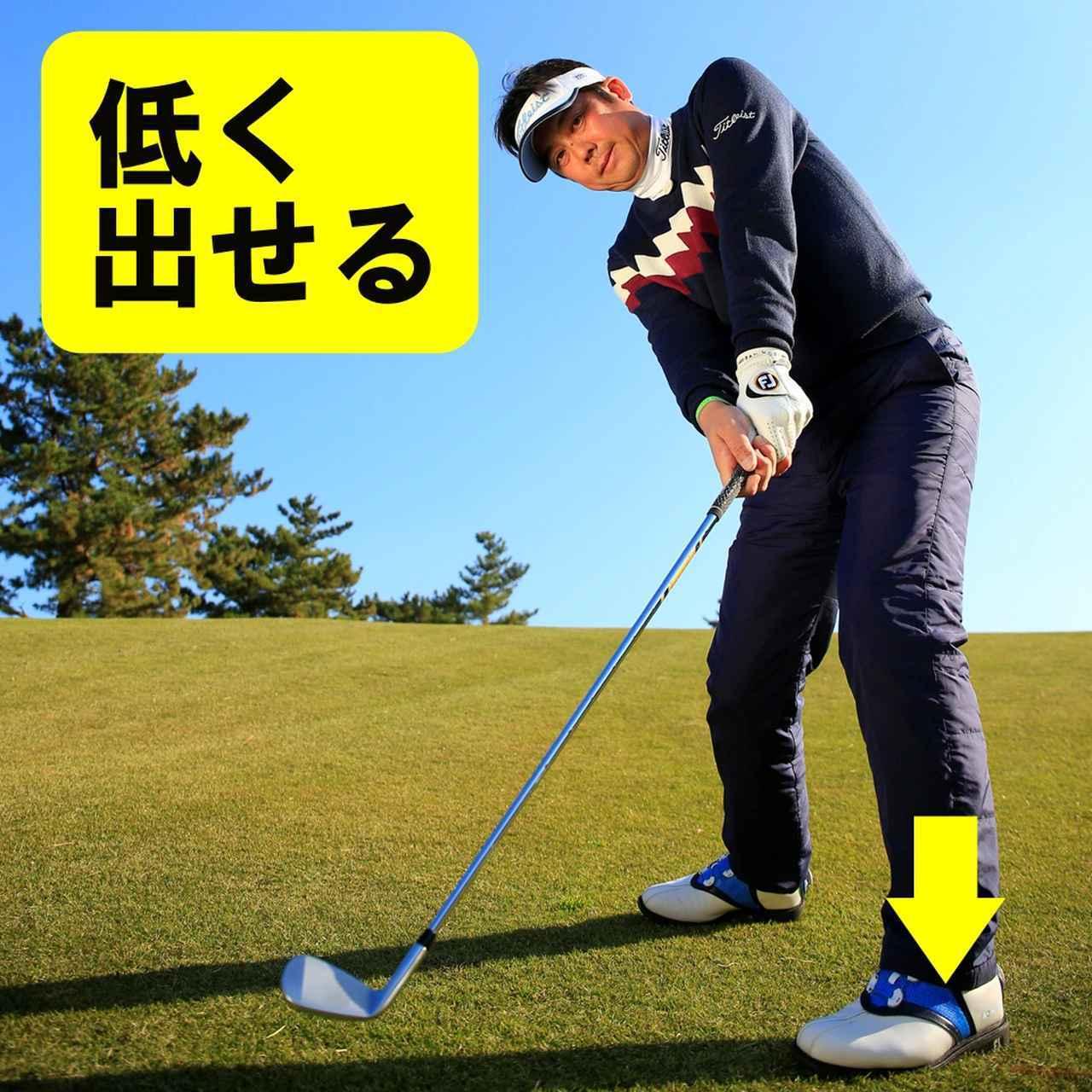 画像: 正しいアドレスで構えられれば左足体重がキープできる。斜面に沿うように低くフォローを出していける