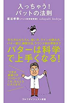 画像: 入っちゃう! パットの法則   星谷孝幸   スポーツ   Kindleストア   Amazon