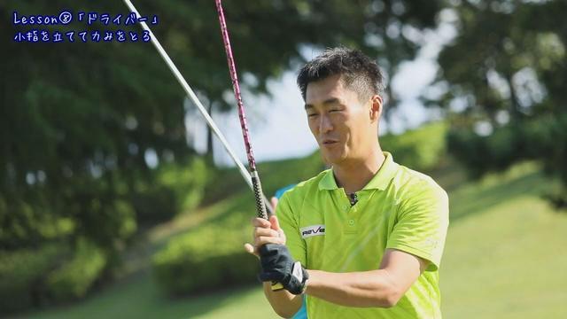 画像: ⑧「ドライバーの力みを取る方法!」今泉健太郎の『ビッグボールテクノロジー』 youtu.be