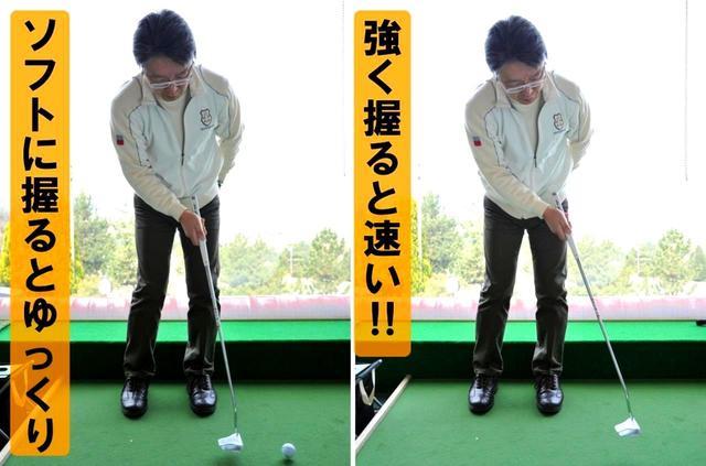 画像: 強く握ると速く動かせ、ソフトに握るとゆっくりになる。朝の練習グリーンで転がりをつかむのに効果的(モデル/ほしや先生の生徒さん)