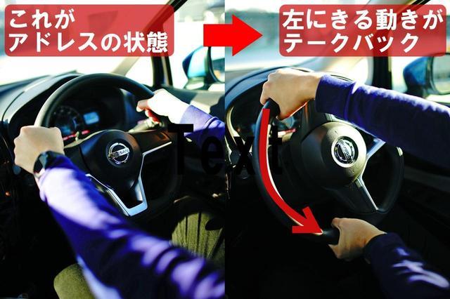 画像: 両わきを締めた状態から車のハンドルを左に切る動き。テークバックでヘッドは直線的に動き出す