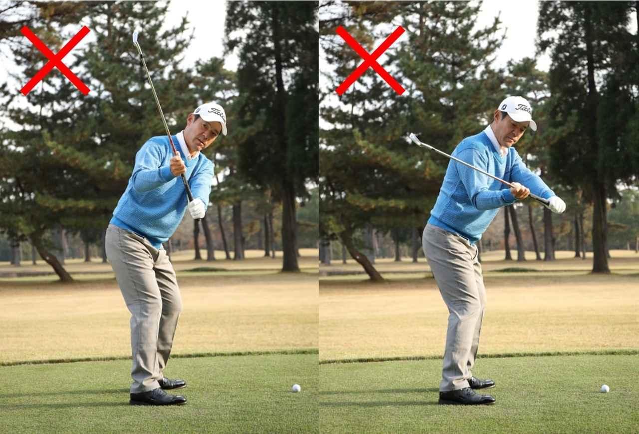 画像: (左)右手が力んでシャフトが立ったり (右)手元が浮いてしまうのはNGです
