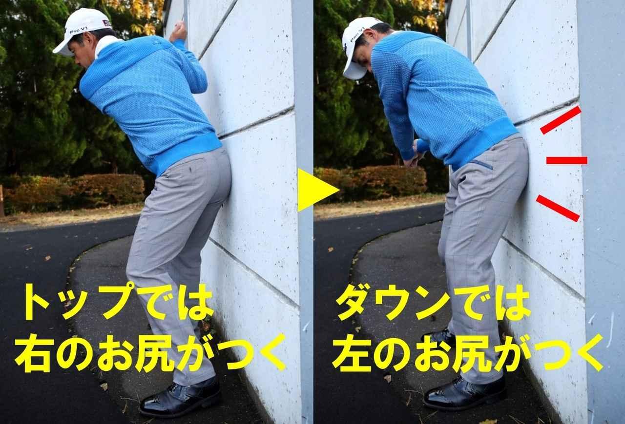 画像: 左のお尻を壁にぶつける感じ!
