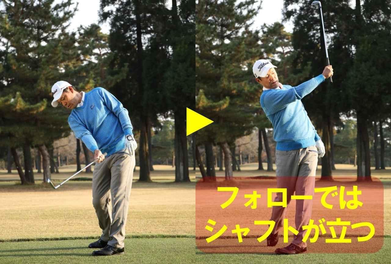 画像: 右手首をほどかずに振り抜きます、フェースローテーションを意識して腕を返す必要はありません