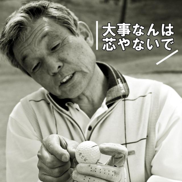 画像: 【通勤GD】高松志門・奥田靖己の一行レッスンVol.6「肝心なのは、ヘッドが走ってるかどうかや」ゴルフダイジェストWEB