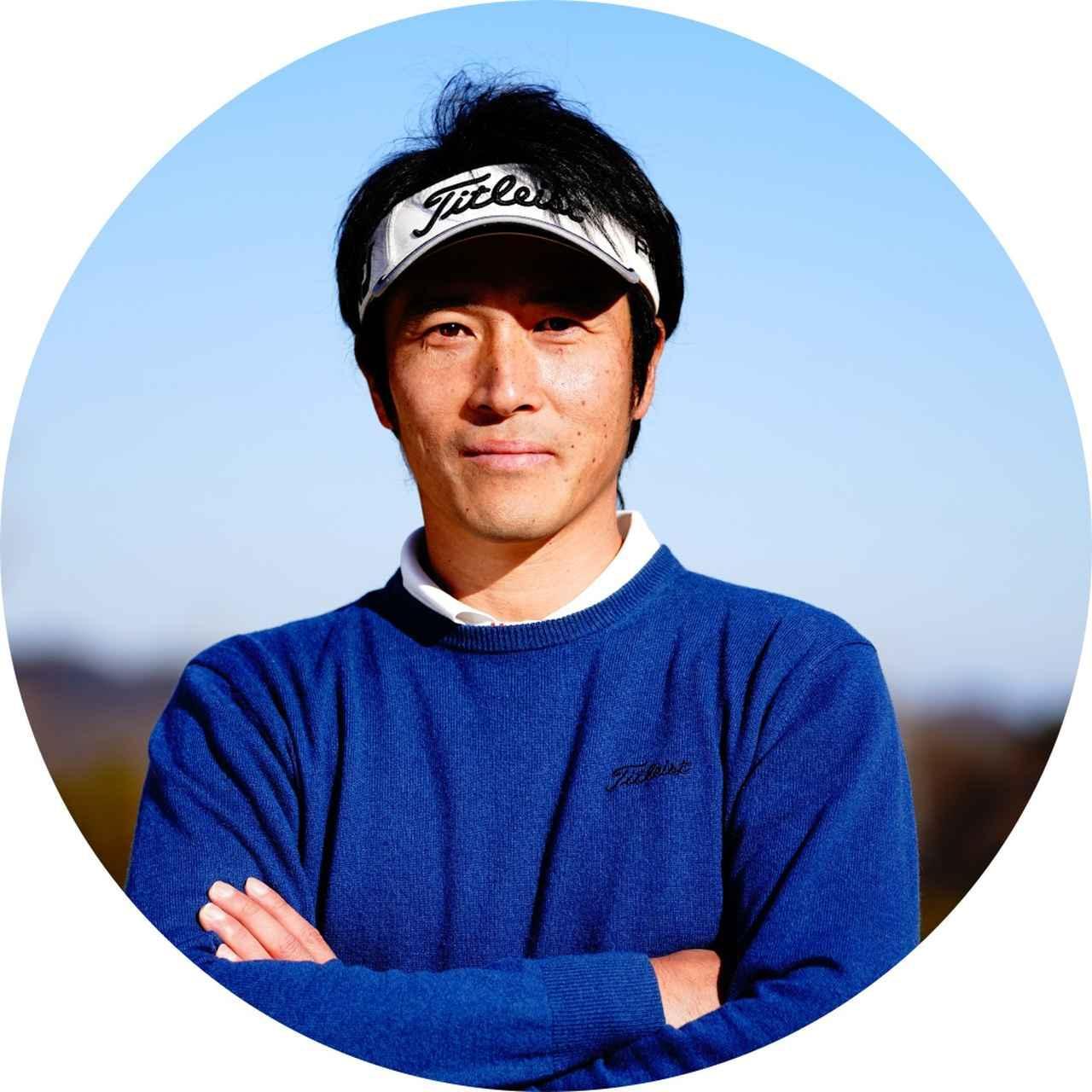 画像: 【候補者①若林功二】 わかばやしこうじ。1980年生まれ。父・若林貞男に師事し「Z打法」の後継者として若林ゴルフスクールでレッスンを行っている。週刊GD「帰ってきた!Z打法」連載中