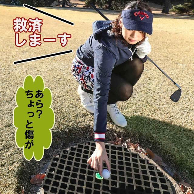 画像2: 【新ルール】擦り傷がついたボールを途中で交換したい‼ これっていい?