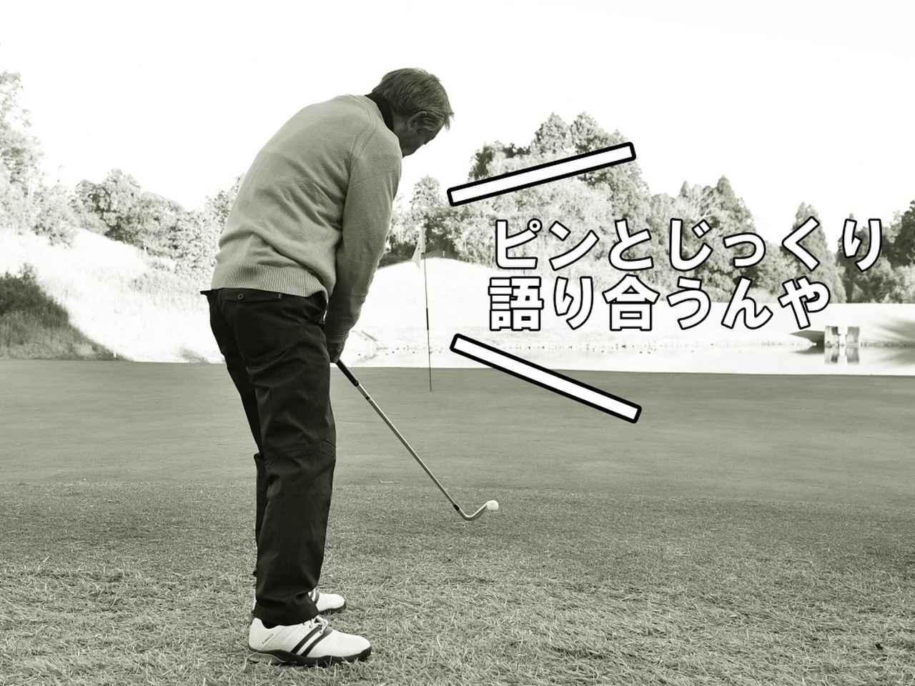 画像: 【通勤GD】高松志門・奥田靖己の一行レッスンVol.7「夕方のゴルフがええ。」ゴルフダイジェストWEB