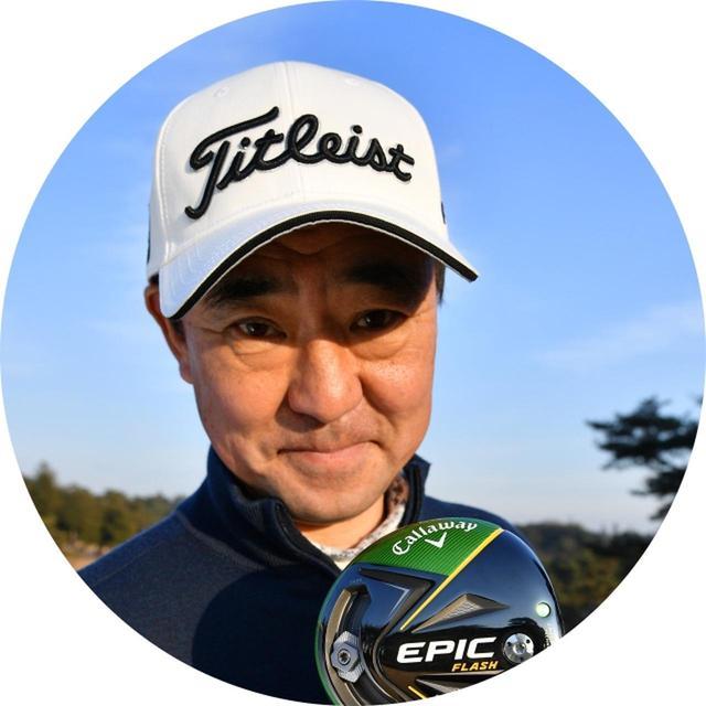 画像: 【試打・解説】堀越良和プロ 週刊ゴルフダイジェスト連載「ギアログ」でお馴染み。これまでに2000本以上を試打分析してきた達人
