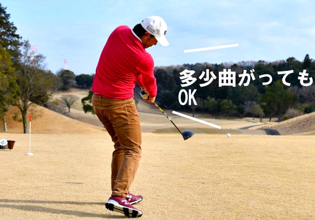 画像2: 飛ばそうとしない! 低い球&ランで距離を稼ぐ