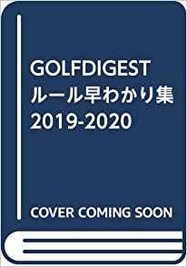 画像: GOLFDIGESTルール早わかり集2019-2020 | ゴルフダイジェスト社 |本 | 通販 | Amazon