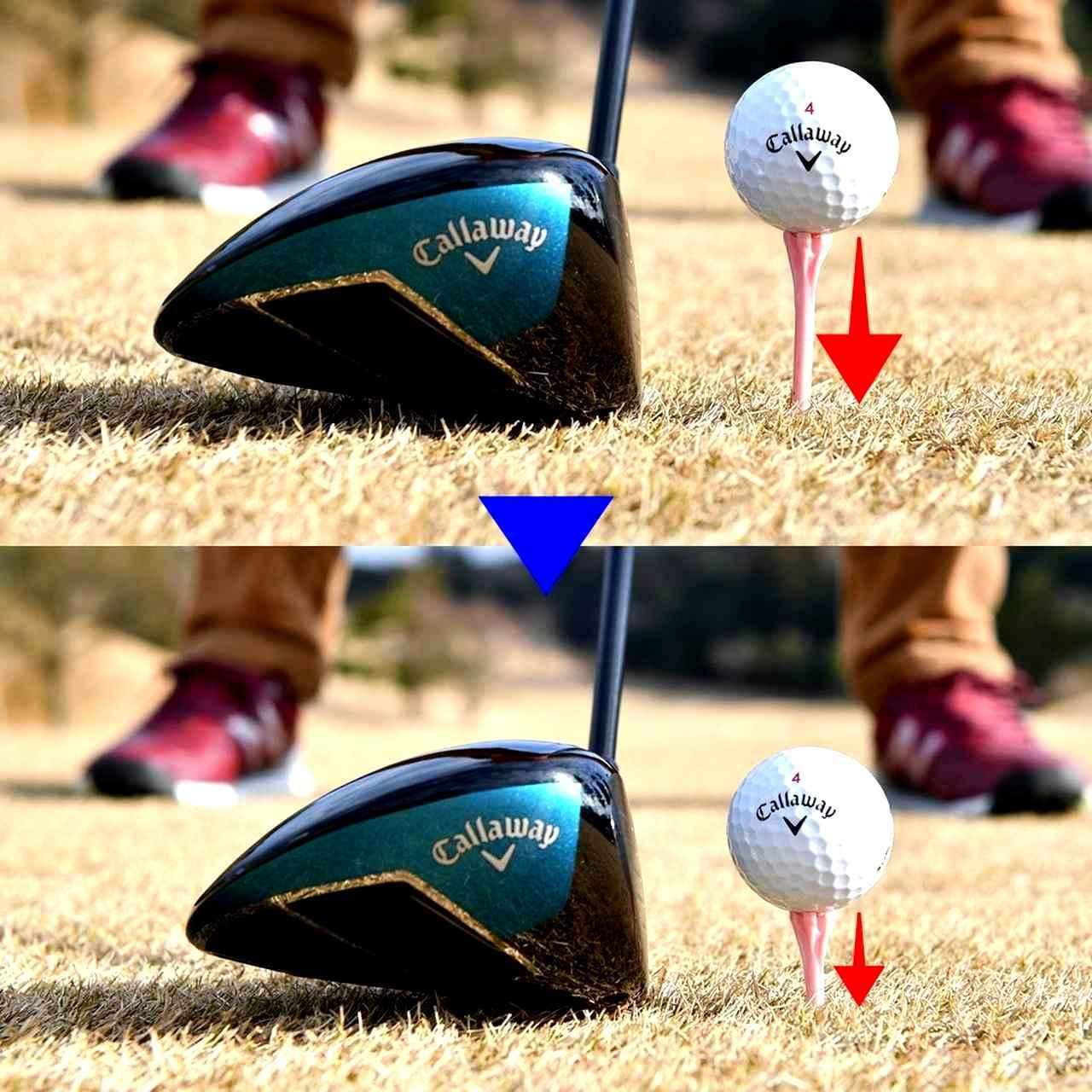 画像: ティアップは低く ボールを横からとらえたいので、普段よりもいくらかティアップを低くしよう