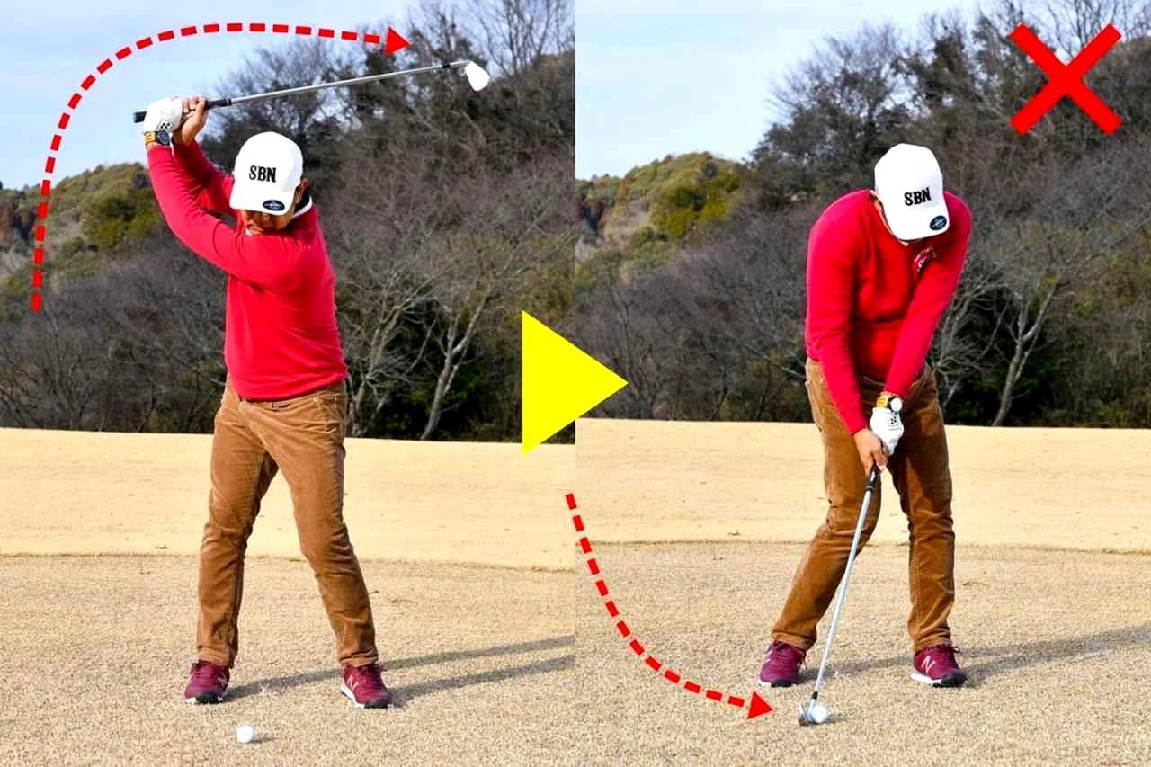 画像: コックを使って大きく振り上げ、上からボールをとらえようとするとインパクトが詰まってダフる